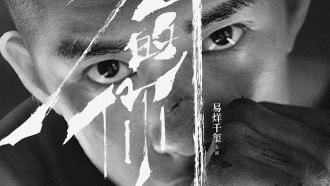 Jackson Yee movie poster portrait, drama movie in theaters November 2019