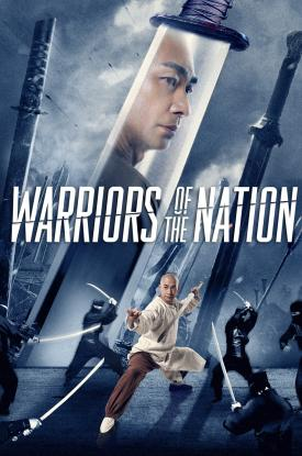 WARRIORS OF THE NATION official poster, Mandarin with English subs