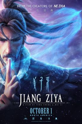 Jiang Ziya North American Poster released by film distributor Well Go USA Entertainment