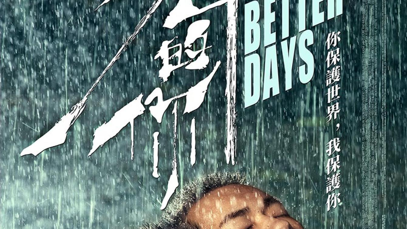 Better Days (2019) Official Movie Poster film releases November 8 nationwide.