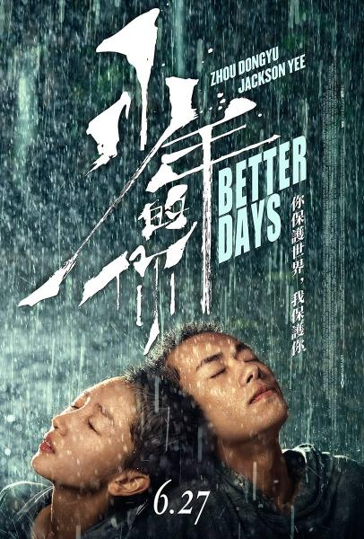 Better Days (2019) Official Movie Poster
