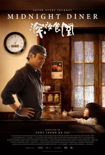 MIDNIGHT DINER Sheng Ye Shi Tang Official Movie Poster