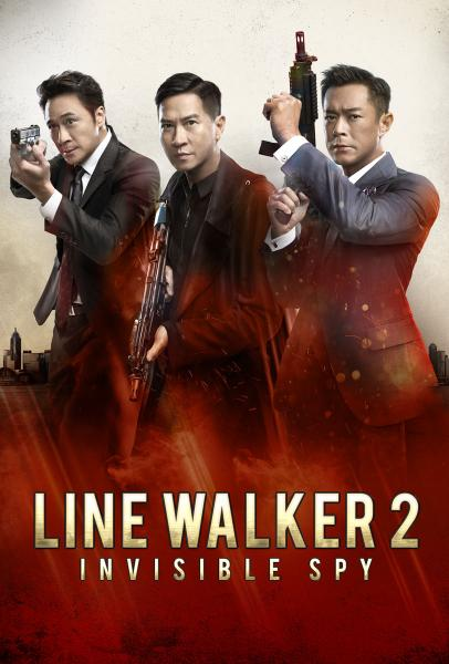 Official art for Nick Cheung, Louis Koo, Francis Kg starring LINE WALKER 2 INVISIBLE SPY