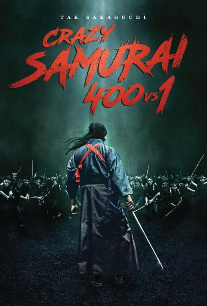 Official poster art for CRAZY SAMURAI: 400 vs. 1 by Well Go USA