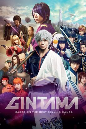 Gintama (2018) official movie poster by Well GO USA