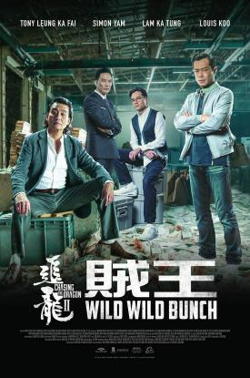 Based on true events, CHASING THE DRAGON 2: WILD WILD BUNCH stars Tony Leung, Louis Koo in a daring crime thriller.