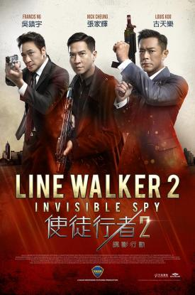 Official poster for Nick Cheung, Louis Koo, Francis Kg starring LINE WALKER 2 INVISIBLE SPY