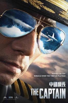 THE CAPTAIN Official Movie Poster depicts pilot Liu Chuan Jian