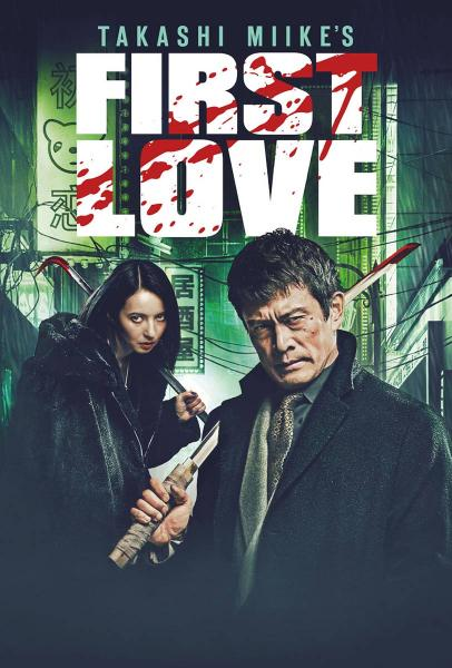 Takashi Miike's FIRST LOVE official home entertainment poster art.