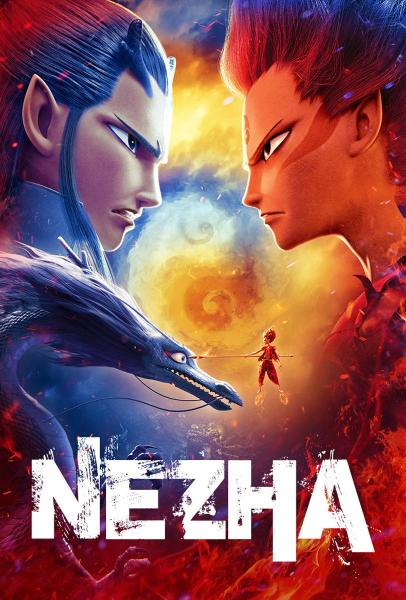 Ne Zha (2019) home entertainment movie showdown between demon and god characters