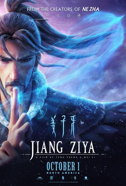 JIANG ZIYA (2020) - Official Movie Site - Get Tickets